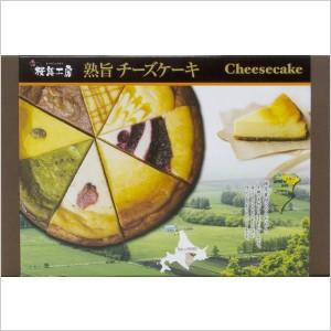 熟旨チーズケーキ12個セット 北海道・十勝産の原料を使用