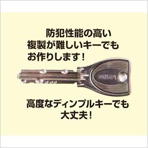 どんな合鍵(ディンプルキー)もお作りします!