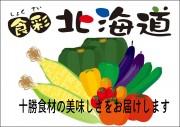 食彩北海道