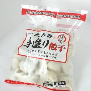 手作り餃子(30個入り)の写真3
