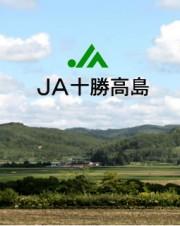JA十勝高島