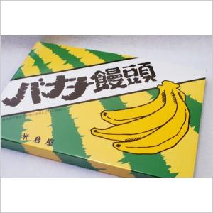 バナナ饅頭(16本入)の写真3