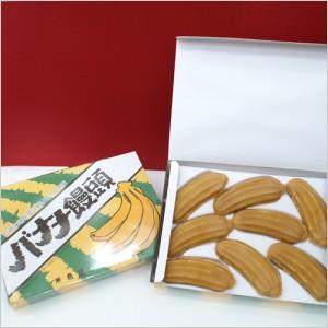 バナナ饅頭(8本入)の写真2