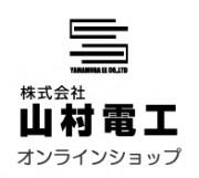 山村電工のオンラインショッピング